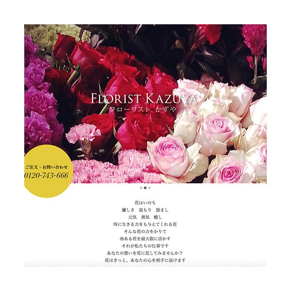 florist_kazuya01