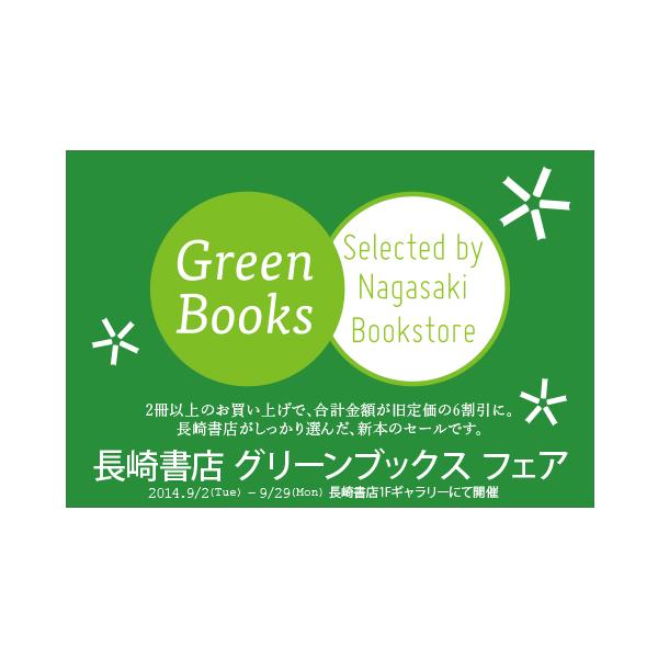 nagasaki_greenbooks2014_dm