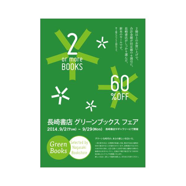 nagasaki_greenbooks2014_poster