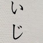 20150406-2_mitsu